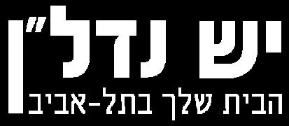 סוכנות תיווך בתל אביב